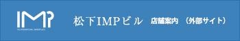 松下IMPビル 店舗案内(外部サイト)