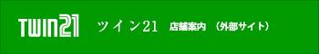 ツイン21 店舗案内(外部サイト)